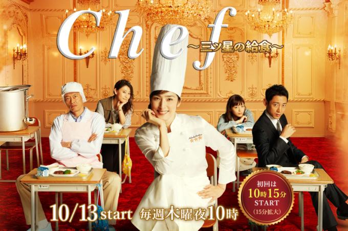《Chef~三星校餐》天海祐希 小泉孝太郎 遠藤憲一 友近 川口春奈 豐原功補