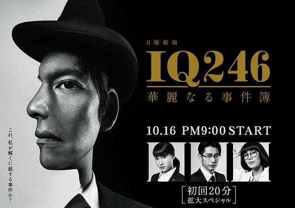 《IQ246〜華麗事件簿》織田裕二 土屋太鳳 藤岡靛 宮尾俊太郎 真飛聖