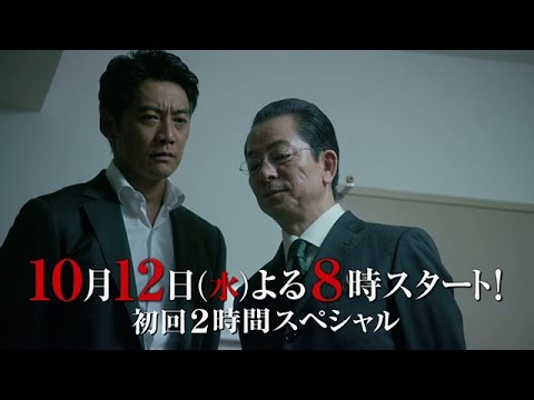 《相棒 第15季》水谷豐 反町隆史 鈴木杏樹 仲間由紀恵 石坂浩二